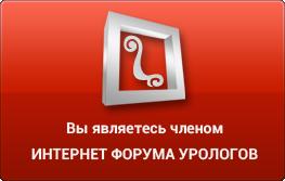 Статус участники интернет форума урологов